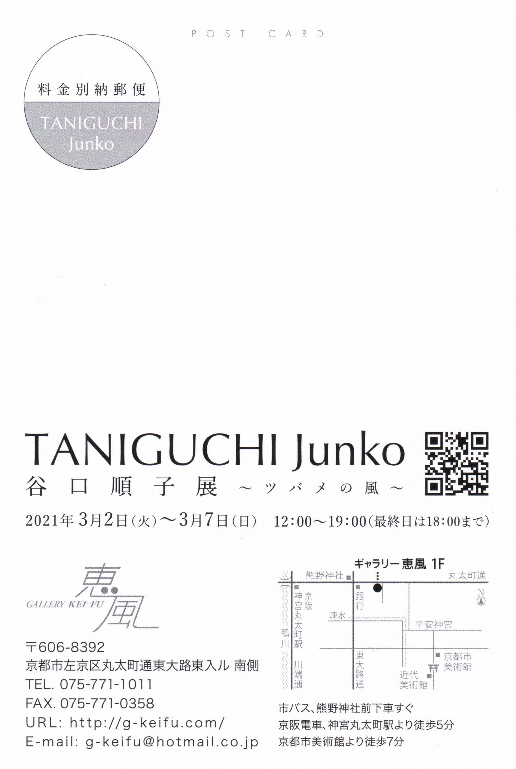 個展 3/2(火)~3/7(日)ギャラリー恵風